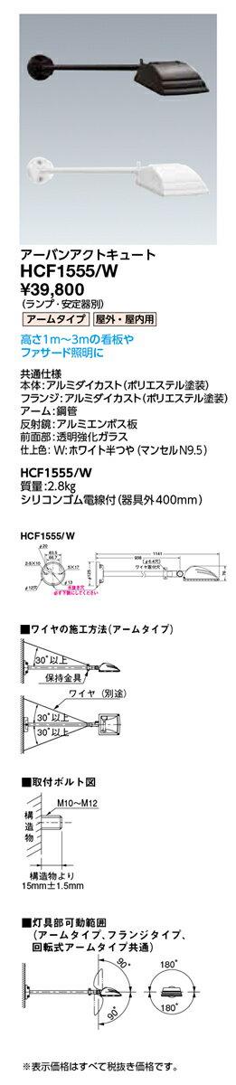 岩崎電気 施設照明HIDランプサイン広告用投光器 アーバンアクトキュートアームタイプHCF1555/W