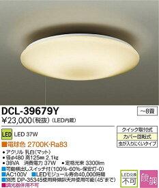 大光電機 照明器具LEDシーリングライト 電球色段調(引きひもスイッチ 段調光)DCL-39679Y【〜8畳】