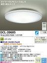 大光電機 照明器具LEDシーリングライトタイマー付リモコン・プルレス 調光調色タイプDCL-39685【〜10畳】