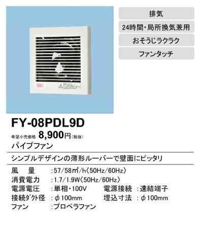 fy-08pdl9d