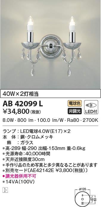 ab42099l