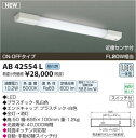コイズミ照明 照明器具LEDキッチンライト 近接センサ付 流し元灯FL20W相当 昼白色 非調光AB42554L