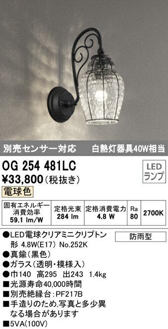 オーデリック 照明器具エクステリア LEDポーチライト電球色 白熱灯40W相当 別売センサ対応OG254481LC