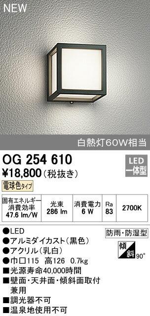 オーデリック 照明器具エクステリア LEDポーチライト電球色 白熱灯60W相当OG254610