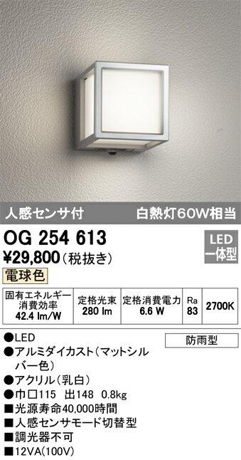オーデリック 照明器具エクステリア LEDポーチライト電球色 白熱灯60W相当 人感センサ付OG254613