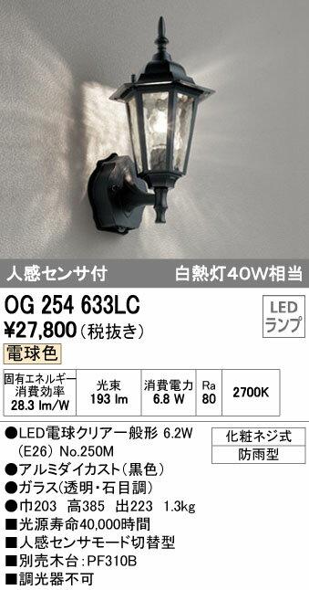 ★オーデリック 照明器具エクステリア LEDポーチライト電球色 白熱灯40W相当 人感センサ付OG254633LC