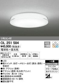 ★オーデリック 照明器具LEDシーリングライト CLEAR COMPOSITION調光・調色タイプ リモコン付OL251584【〜6畳】