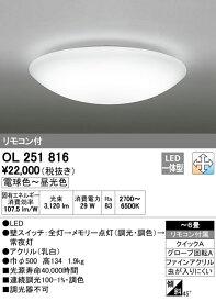 ★オーデリック 照明器具LEDシーリングライト 調光・調色タイプリモコン付OL251816【〜6畳】
