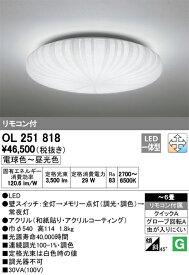 オーデリック 照明器具LED和風シーリングライト調光・調色タイプ リモコン付OL251818【〜6畳】