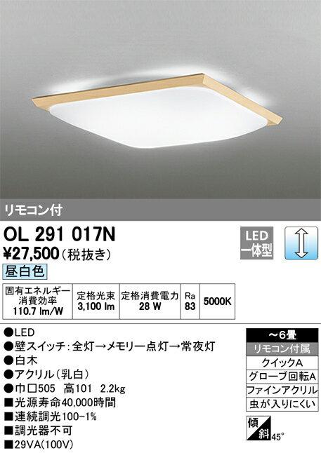 オーデリック 照明器具LED和風シーリングライト昼白色 調光 リモコン付OL291017N【〜6畳】