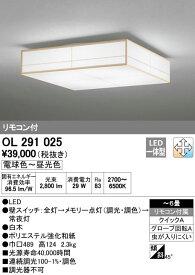 ★オーデリック 照明器具LED和風シーリングライト調光・調色タイプ リモコン付OL291025【〜6畳】