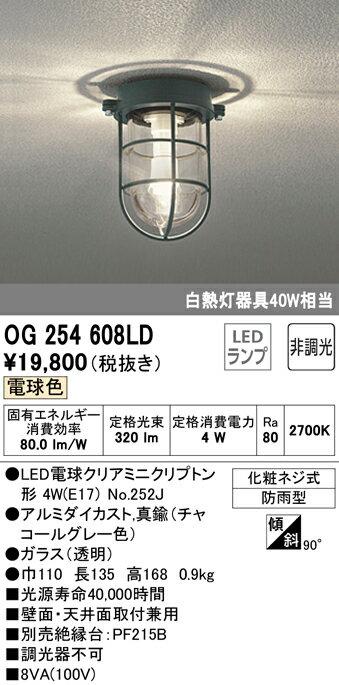オーデリック 照明器具エクステリア LEDポーチライト電球色 非調光 白熱灯40W相当OG254608LD