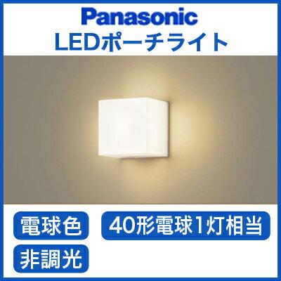 ☆【当店おすすめ品】Panasonic 照明器具LEDポーチライト 直付タイプ40形電球1灯相当 電球色 非調光LSEW4017LE1