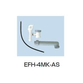 LIXIL INAX 小型電気温水器 部材排水器具 キッチン・ミニキッチン設置用(ネジ接続)EFH-4MK-AS
