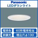 ☆【当店おすすめ品 在庫あり!即日発送できます。】パナソニック Panasonic 照明器具LEDダウンライト 埋込100 高気密SB形60形電球1灯…