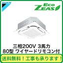 ■【在庫あり、即日出荷できます!】ダイキン 業務用エアコン EcoZEAS天井埋込カセット形S-ラウンドフロー<標準>タイプ シングル80形SZRC80BAT(...