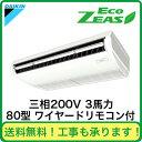■【在庫あり、即日出荷できます!】ダイキン 業務用エアコン EcoZEAS天井吊形<標準> シングル80形SZRH80BAT(3馬力 三相200V ワイヤード)