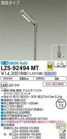 大光電機 施設照明LEDディスプレイスポットライトQ+ COBタイプ 12Vダイクロハロゲン20W相当電源別置タイプ 混色タイプ 調光LZS-92494MT