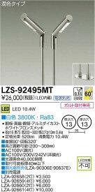 大光電機 施設照明LEDディスプレイスポットライトQ+ COBタイプ 12Vダイクロハロゲン20W相当電源別置タイプ 混色タイプ 調光LZS-92495MT