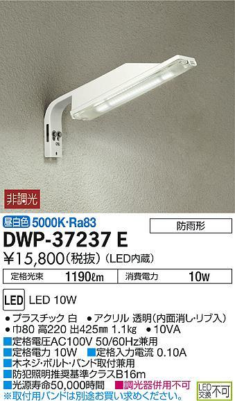 大光電機 照明器具アウトドアライト LED防犯灯 昼白色DWP-37237E