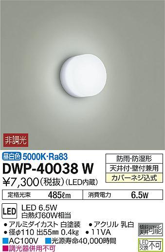 大光電機 照明器具LED浴室灯 昼白色 白熱灯60W相当DWP-40038W