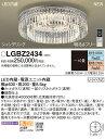パナソニック Panasonic 照明器具LEDシャンデリア シャンデリング 調光・調色LGBZ2434【〜10畳】