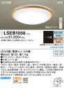 パナソニック Panasonic 照明器具LEDシーリングライト 調光・調色タイプLSEB1058【〜12畳】