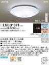☆◇【当店おすすめ品 在庫あり!即日発送できます。】パナソニック Panasonic 照明器具LEDシーリングライト 調光・調色タイプLSEB1071…