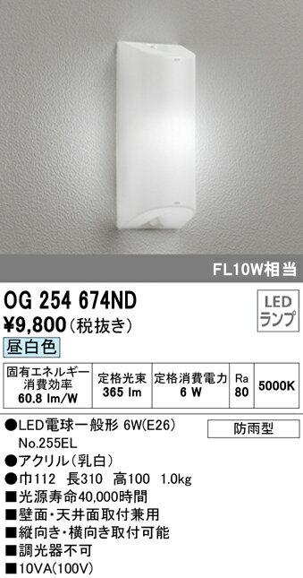 ★オーデリック 照明器具エクステリア LEDポーチライト昼白色 FL10W相当OG254674ND