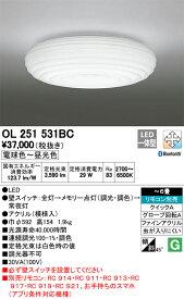オーデリック 照明器具CONNECTED LIGHTING LED和風シーリングライトLC-FREE Bluetooth対応 調光・調色タイプOL251531BC【〜6畳】