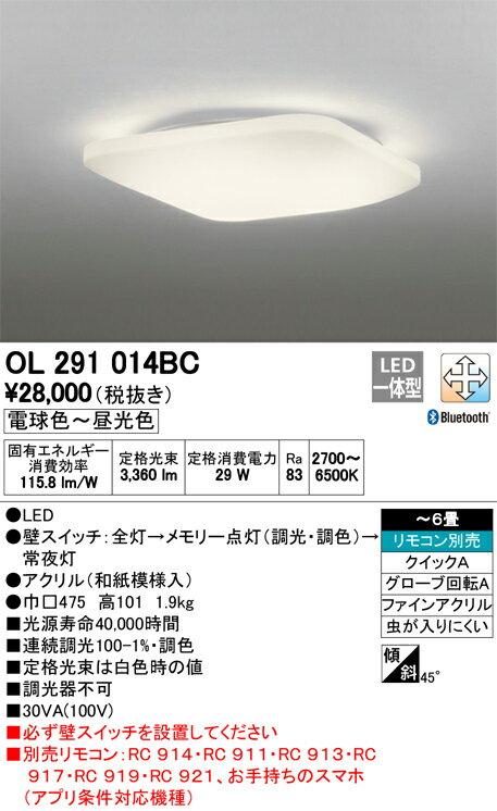オーデリック 照明器具CONNECTED LIGHTING LED和風シーリングライトLC-FREE Bluetooth対応 調光・調色タイプOL291014BC【〜6畳】