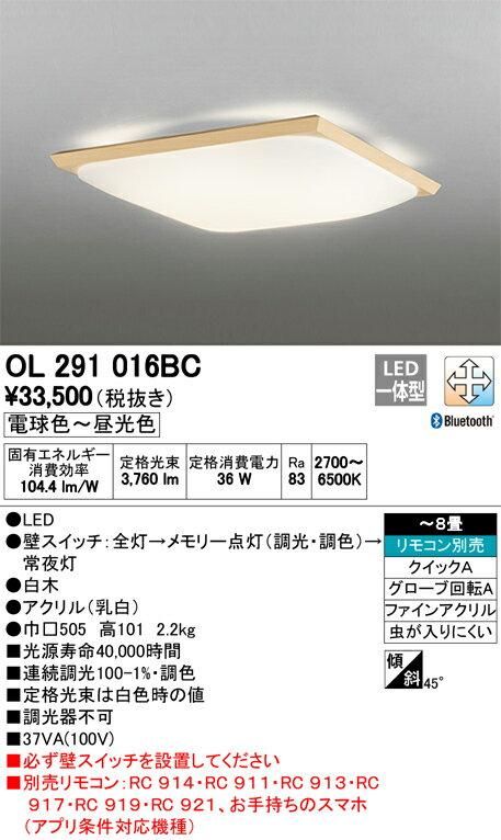 オーデリック 照明器具CONNECTED LIGHTING LED和風シーリングライトLC-FREE Bluetooth対応 調光・調色タイプOL291016BC【〜8畳】