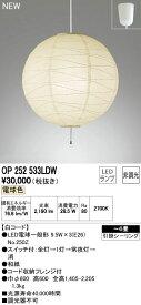 オーデリック 照明器具LED和風ペンダントライト 電球色非調光 引きひもスイッチ付 白コードOP252533LDW【〜6畳】