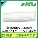 ■【在庫あり、即日出荷できます!】ダイキン 業務用エアコン EcoZEAS壁掛形 シングル63形SZRA63BAV-s(2.5馬力 単相200V ワイヤード)