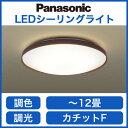 パナソニック Panasonic 照明器具LEDシーリングライト 調光・調色タイプLSEB1091【〜12畳】