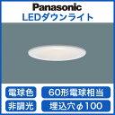 パナソニック Panasonic 照明器具LEDダウンライト 電球色 浅型8H 高気密SB形拡散タイプ(マイルド配光) 60形電球相当…