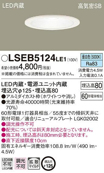 lseb5124le1