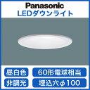パナソニック Panasonic 照明器具LEDダウンライト 昼白色 浅型8H 高気密SB形拡散タイプ(マイルド配光) 60形電球相当LGB73505LE1
