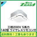 ダイキン 業務用エアコン EcoZEAS天井埋込カセット形S-ラウンドフロー<標準>タイプ シングル140形SZRC140BBN(5馬力 三相200V ワイヤ…