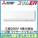 三菱電機 業務用エアコン 壁掛形スリムER シングル112形PKZ-ERMP112KM(4馬力 三相200V ワイヤード)