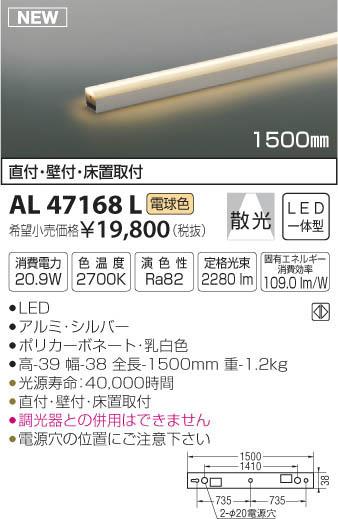 al47168l
