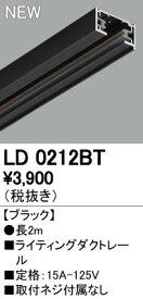 ●オーデリック 照明器具部材ライティングダクトレール 長2m ブラックLD0212BT