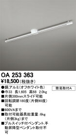 ●【8/25は店内全品ポイント3倍!】OA253363オーデリック 照明器具部材 簡易取付ライティングダクトレール(可動タイプ) L1600 オフホワイト OA253363