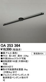 ★●OA253364簡易取付ライティングダクトレール(可動タイプ) L1600 ブラックオーデリック 照明器具部材