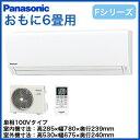 ◇【当店おすすめ!お買得品 即日発送できます】Panasonic 住宅設備用エアコンFシリーズ(2017)XCS-227CF-W/S(おもに6畳用・単相100V)