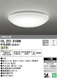 ★オーデリック 照明器具LEDシーリングライト昼白色 調光 プルレスOL251816W【〜6畳】