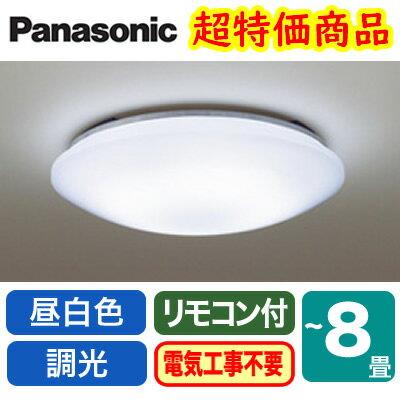 ☆◇【当店おすすめ品】パナソニック Panasonic 照明器具LEDシーリングライト 昼白色 調光タイプLSEB1070K【〜8畳】