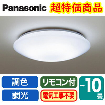 ☆◇【当店おすすめ品 在庫あり!即日発送できます。】パナソニック Panasonic 照明器具LEDシーリングライト 調光・調色タイプLSEB1071K【〜10畳】