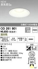 ★オーデリック 照明器具Q6シリーズ 高気密SB形 LEDベースダウンライト温白色 非調光 白熱灯100WクラスOD261901