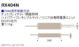遠藤照明 施設照明部材棚下ライン照明 リニア08用 電源ユニット 調光/非調光兼用型(PWM信号制御)RX-404N